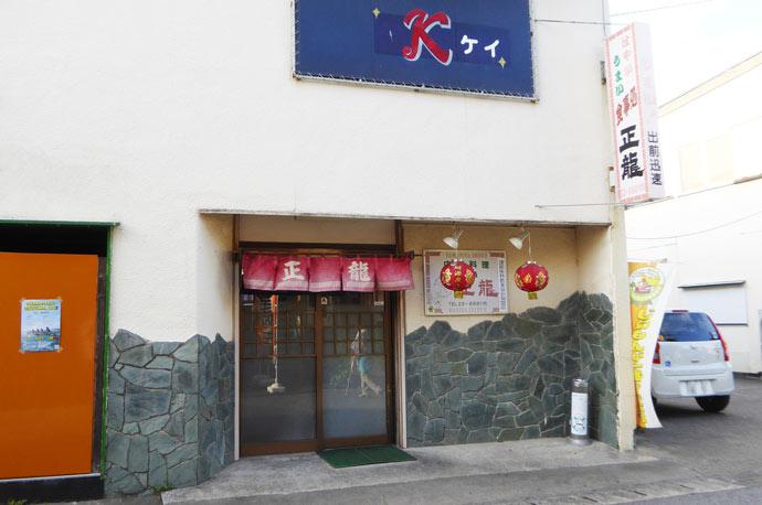 正龍の店舗外観画像