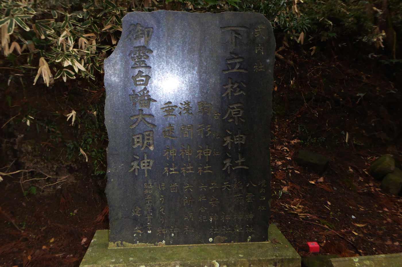 下立松原神境内の石碑の画像