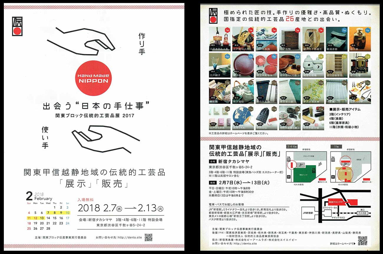 新宿タカシマヤ 伝統工芸品展示のチラシ