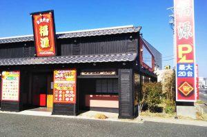 台湾料理福源の店舗外観画像