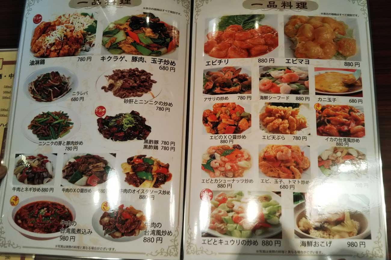 福源の野菜類と一品料理の画像