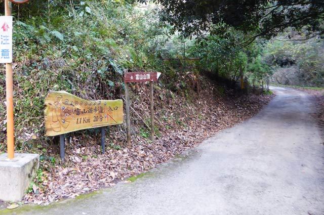 富山遊歩道の画像