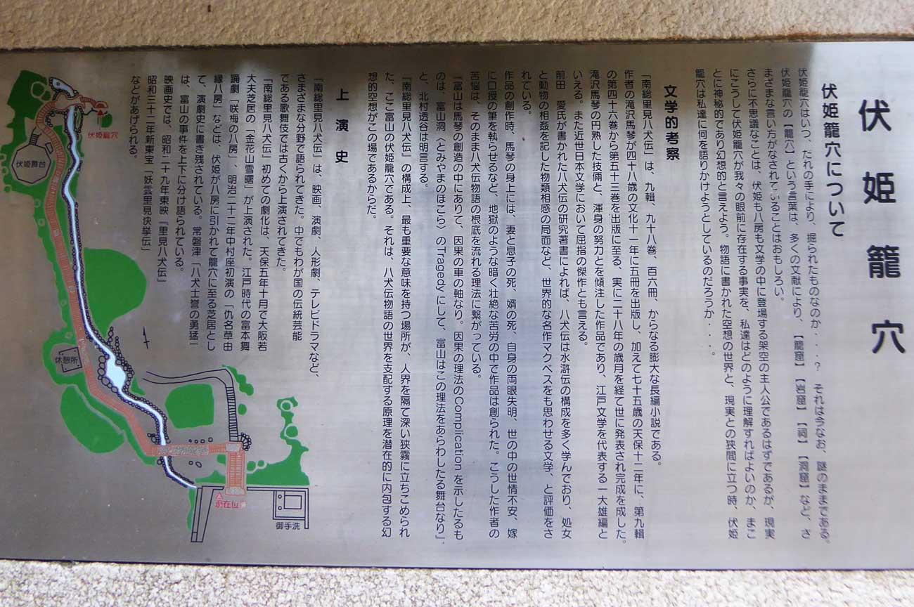 伏姫籠穴の案内板の画像