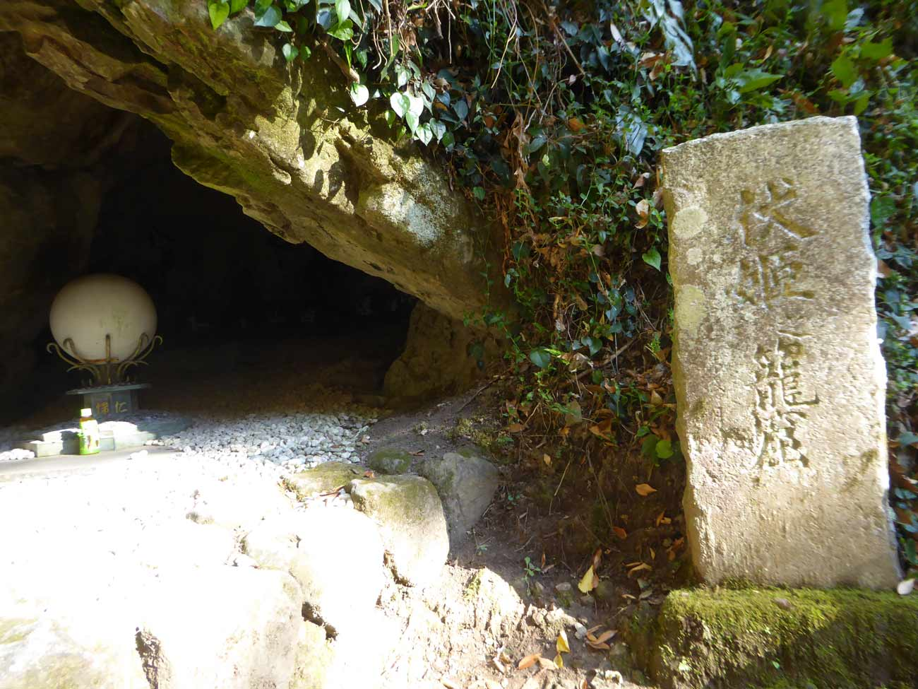 伏姫籠穴の内部の画像