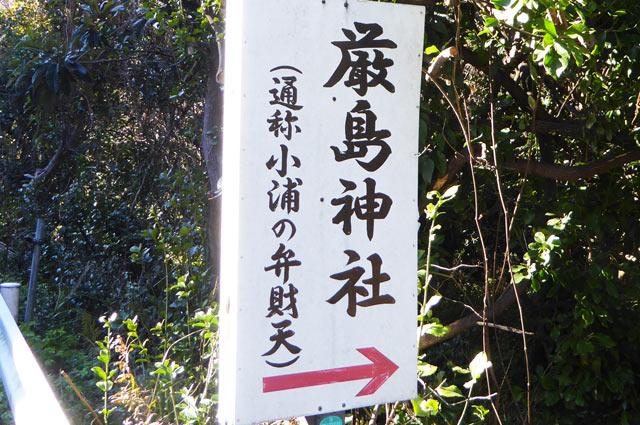 厳島神社(小浦の弁財天)の看板の画像