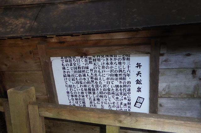 弁天鉱泉の源泉の画像