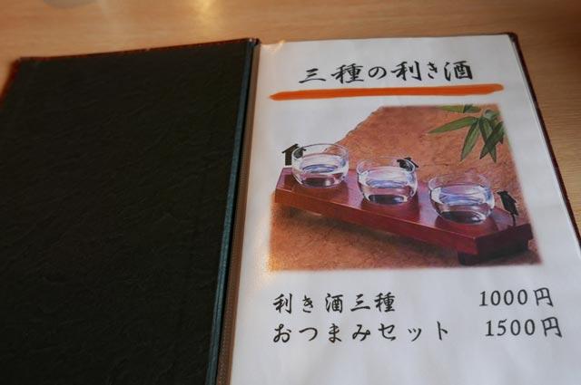 きよ都の酒のメニュー画像
