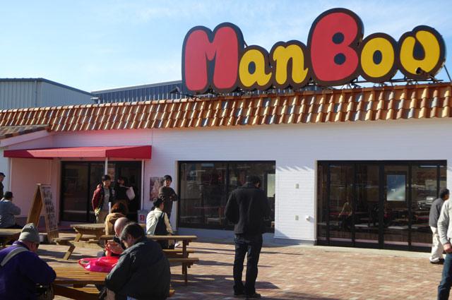 マンボウバーガーの店舗外観画像