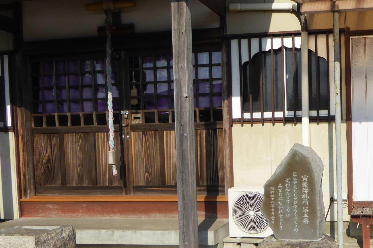 湊薬師堂ご詠歌の石碑の画像