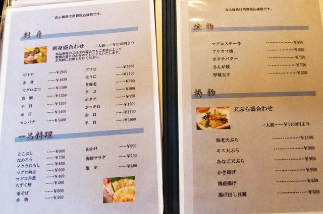 刺身・一品料理・焼物・揚物メニューの画像