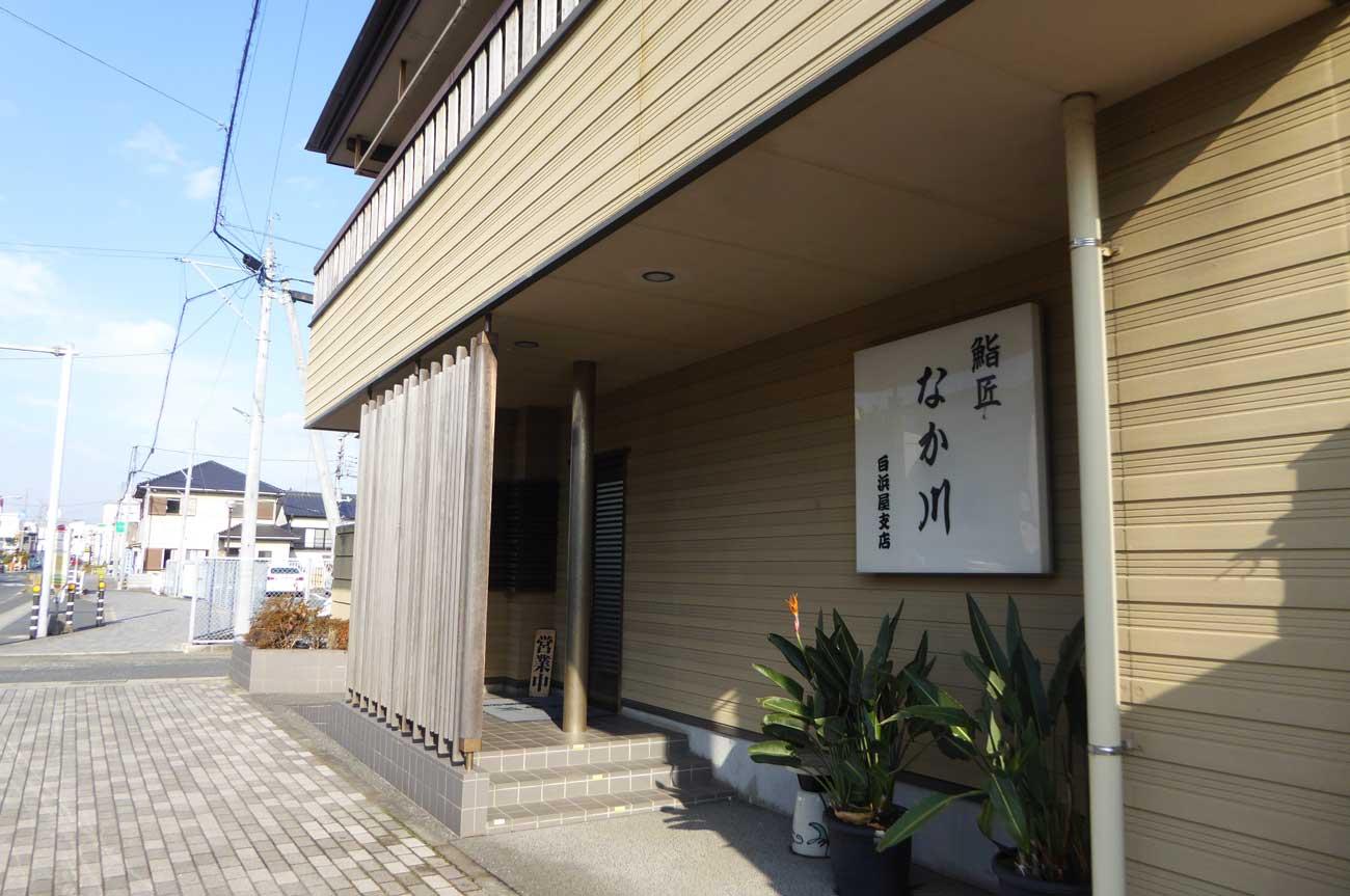 なか川の店舗外観の画像