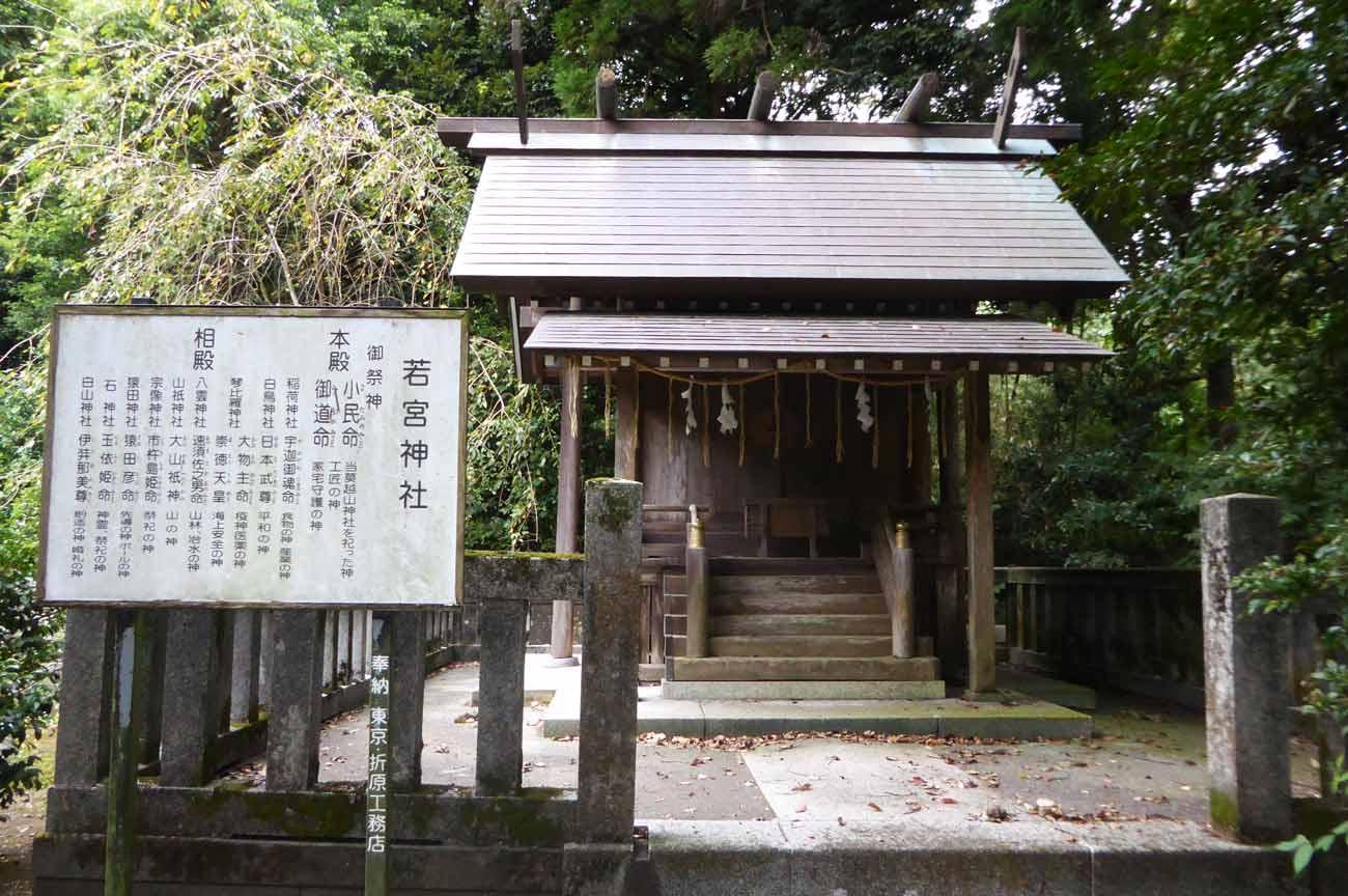 若宮神社の画像