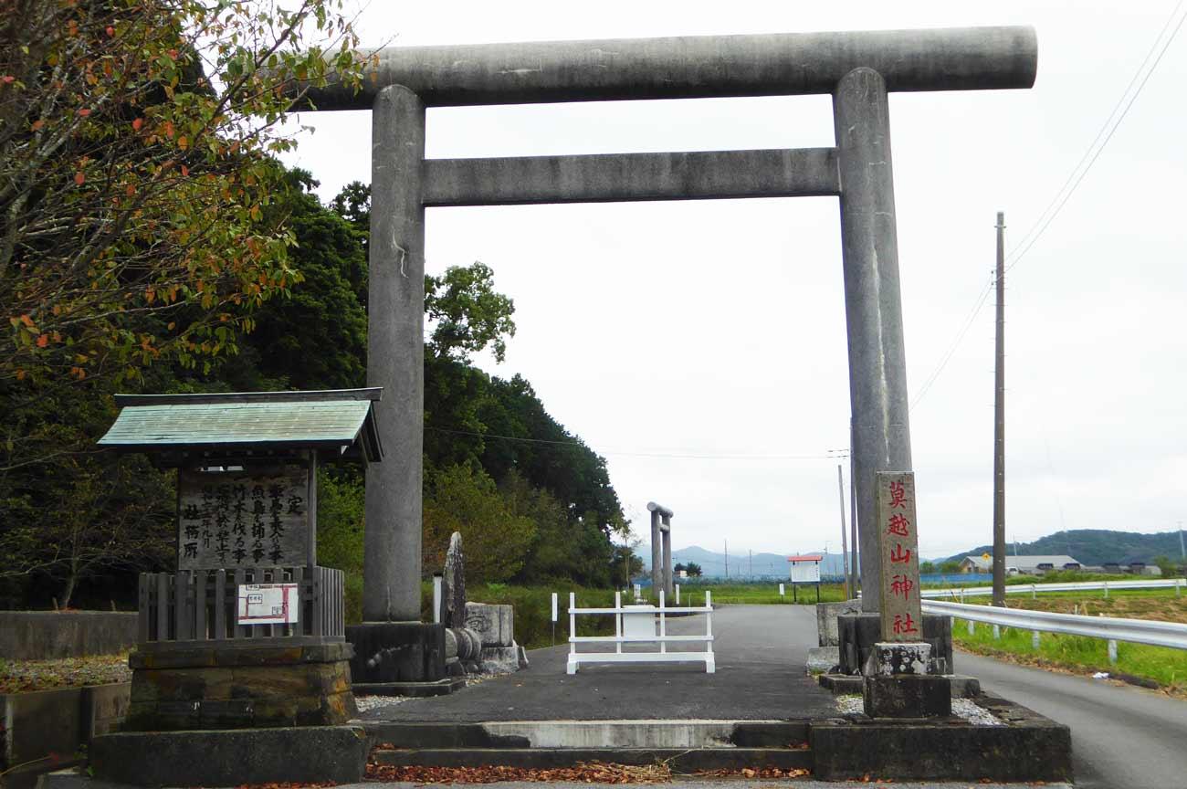 莫越山神社一の鳥居の画像
