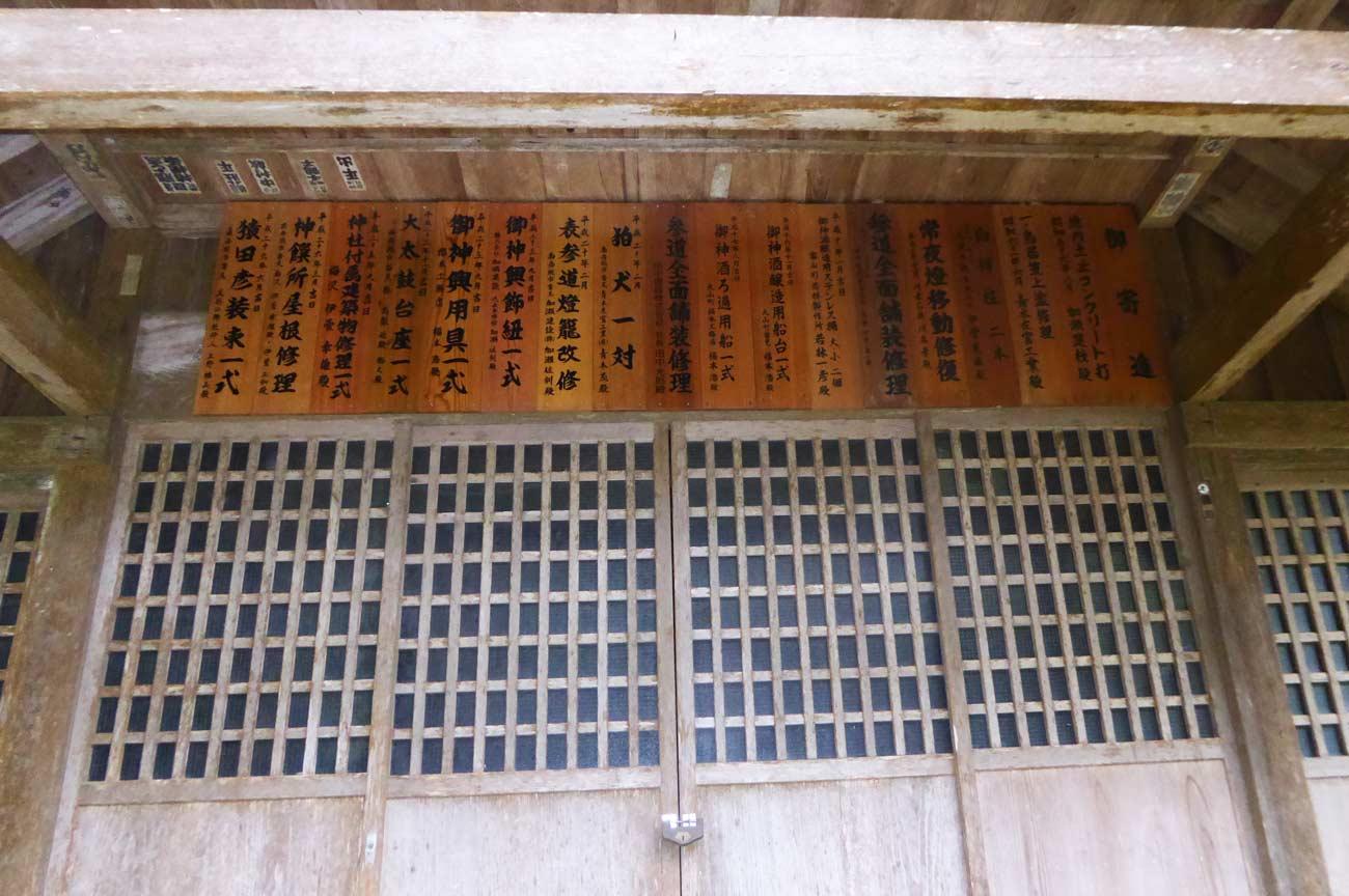 莫越山神社御寄進一覧の画像