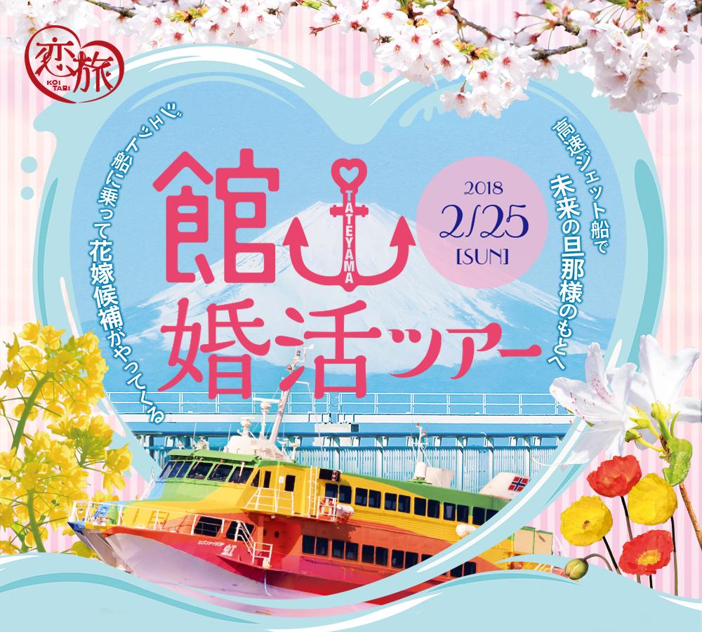 2018年館山婚活ツアーのお知らせ