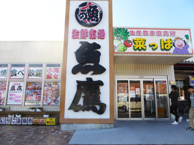 南房総道楽園 魚鷹の店舗外観