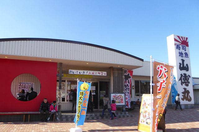 山傳丸の店舗外観画像