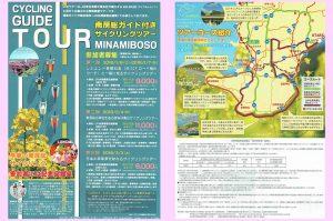 南房総ガイド付きサイクリングツアー