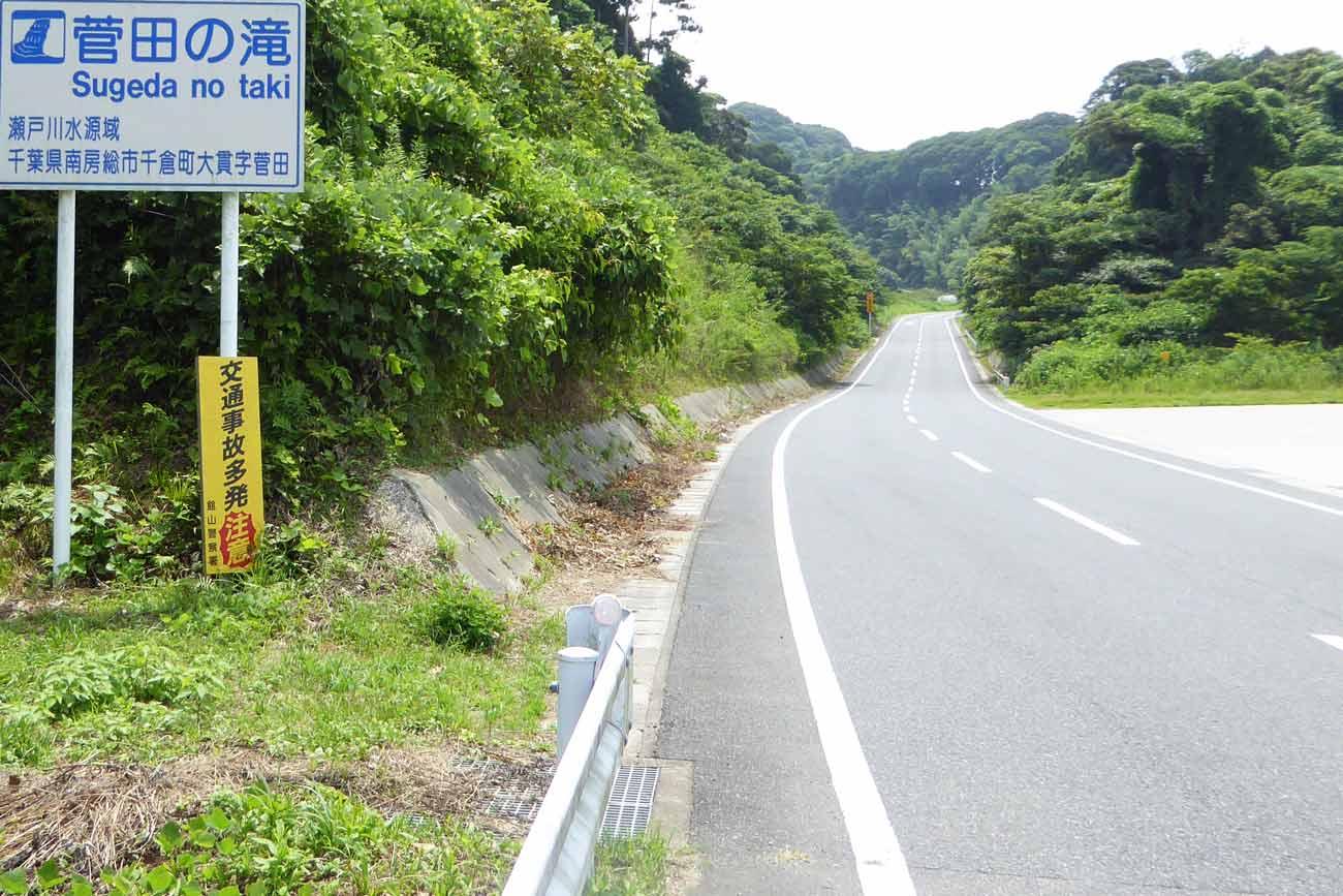 安房グリーンライン菅田の滝入り口の看板の画像