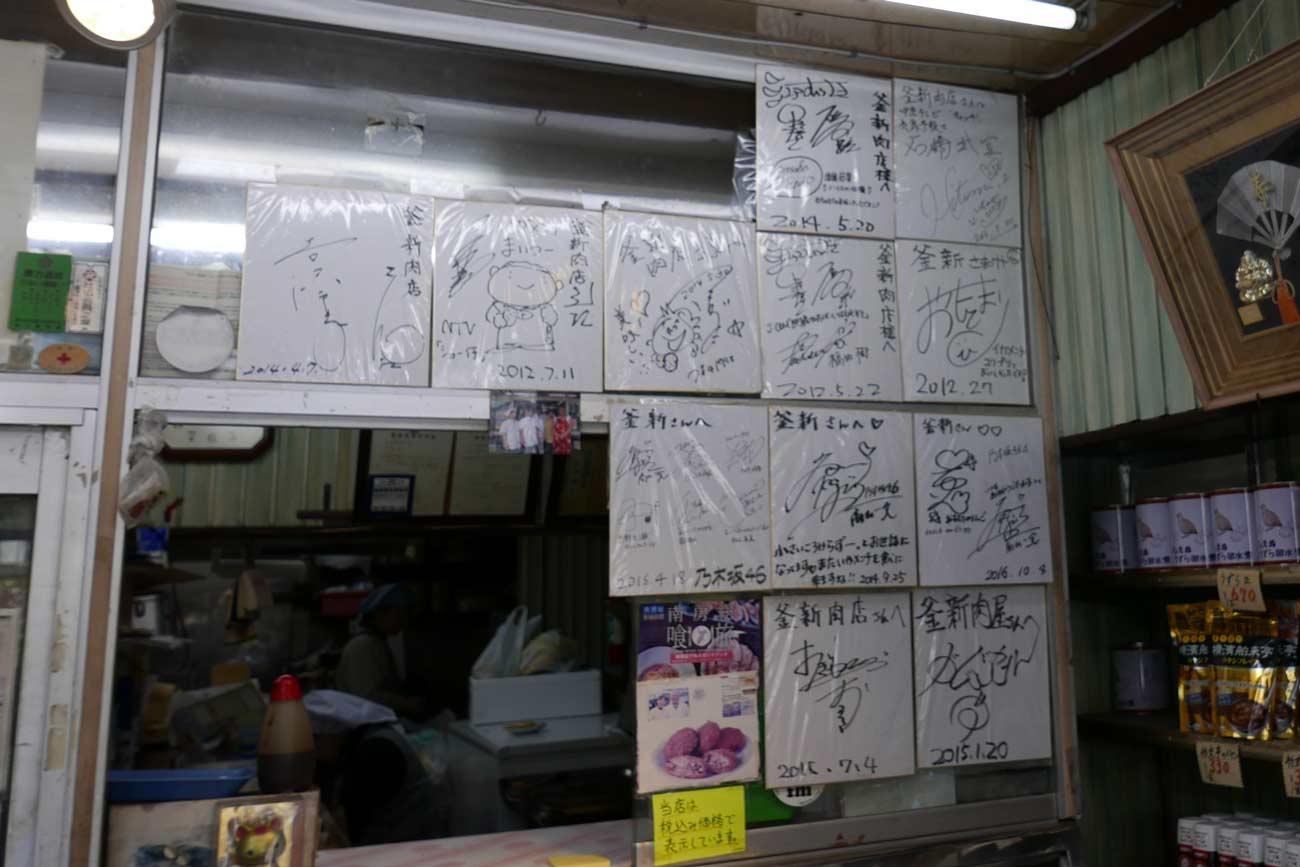 釜新店内の芸能人のサイン