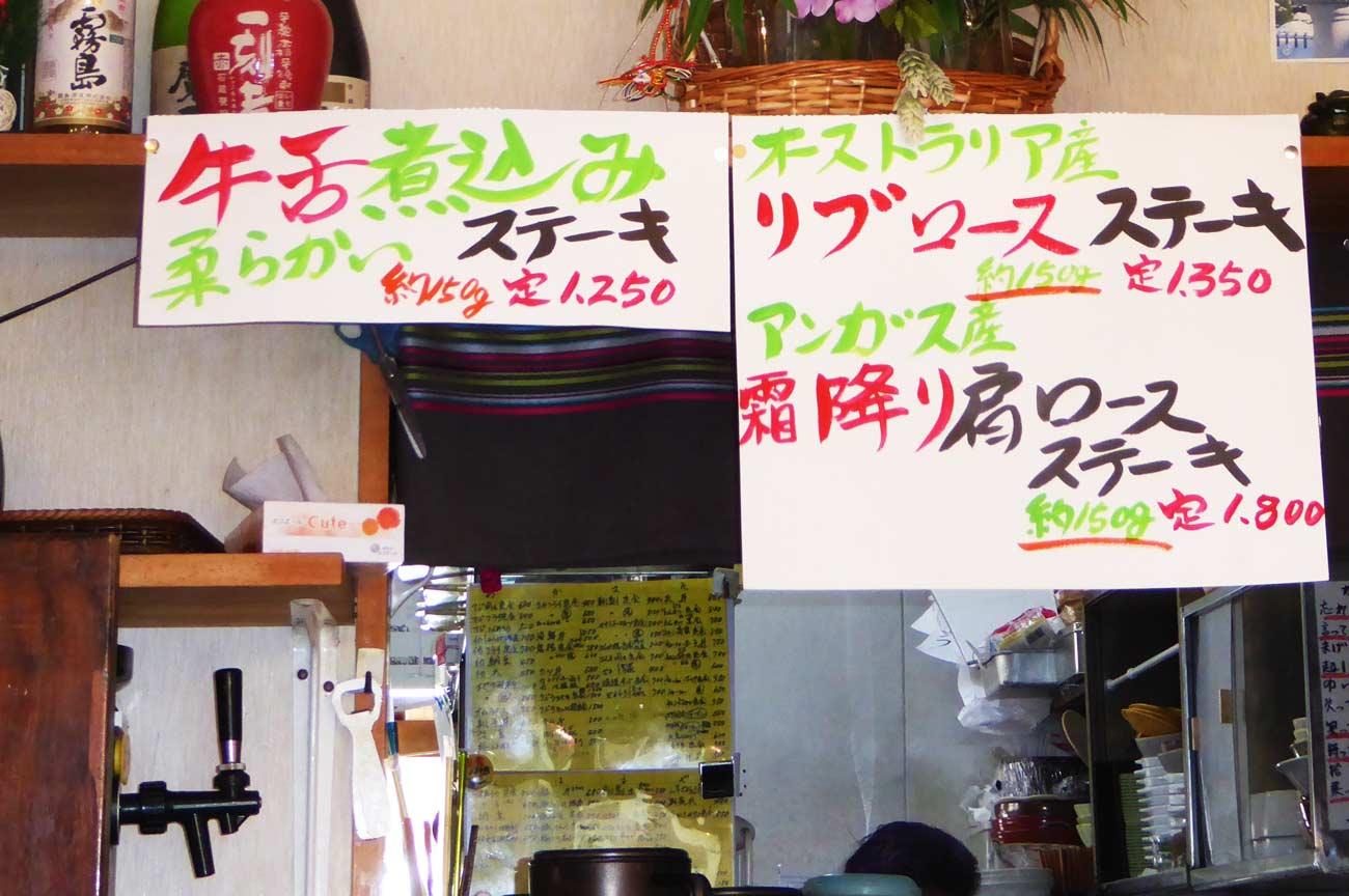 館山食堂のメニュー1