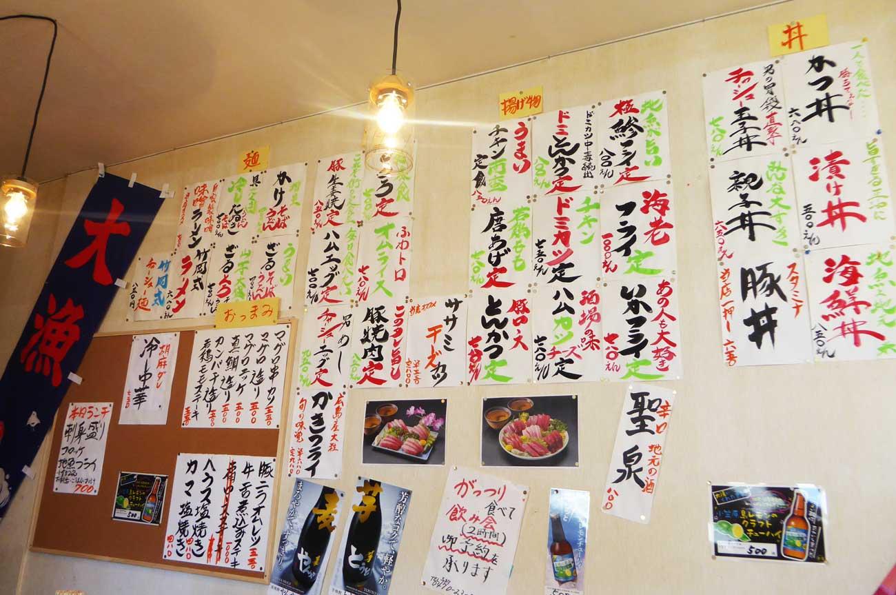 館山食堂のメニュー2