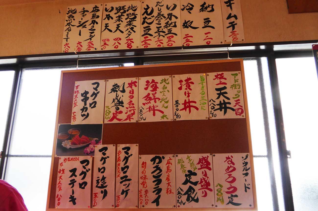 館山食堂のメニュー4