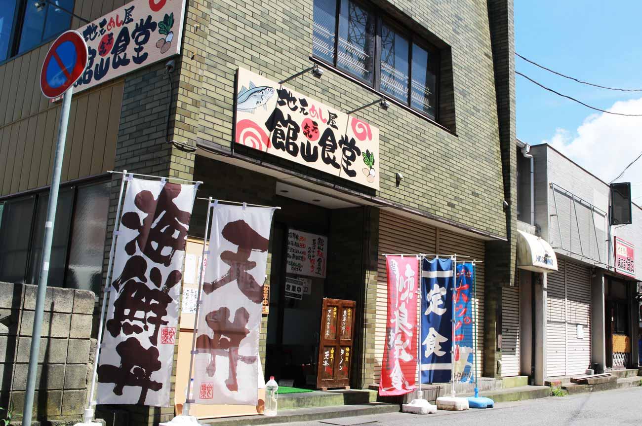 館山食堂の店舗外観