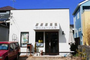 館山フルーツ工房の店舗外観画像