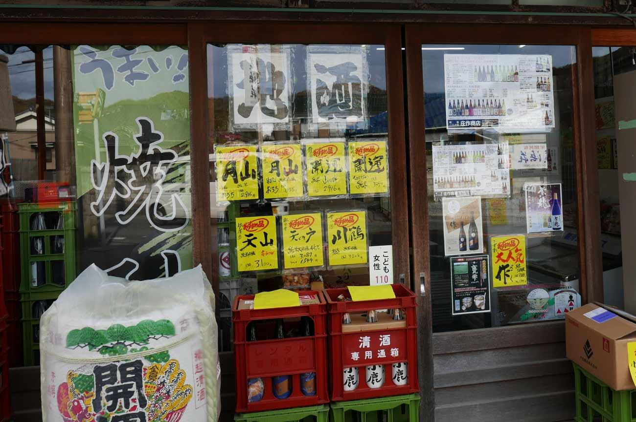 庄作商店の店舗外観画像