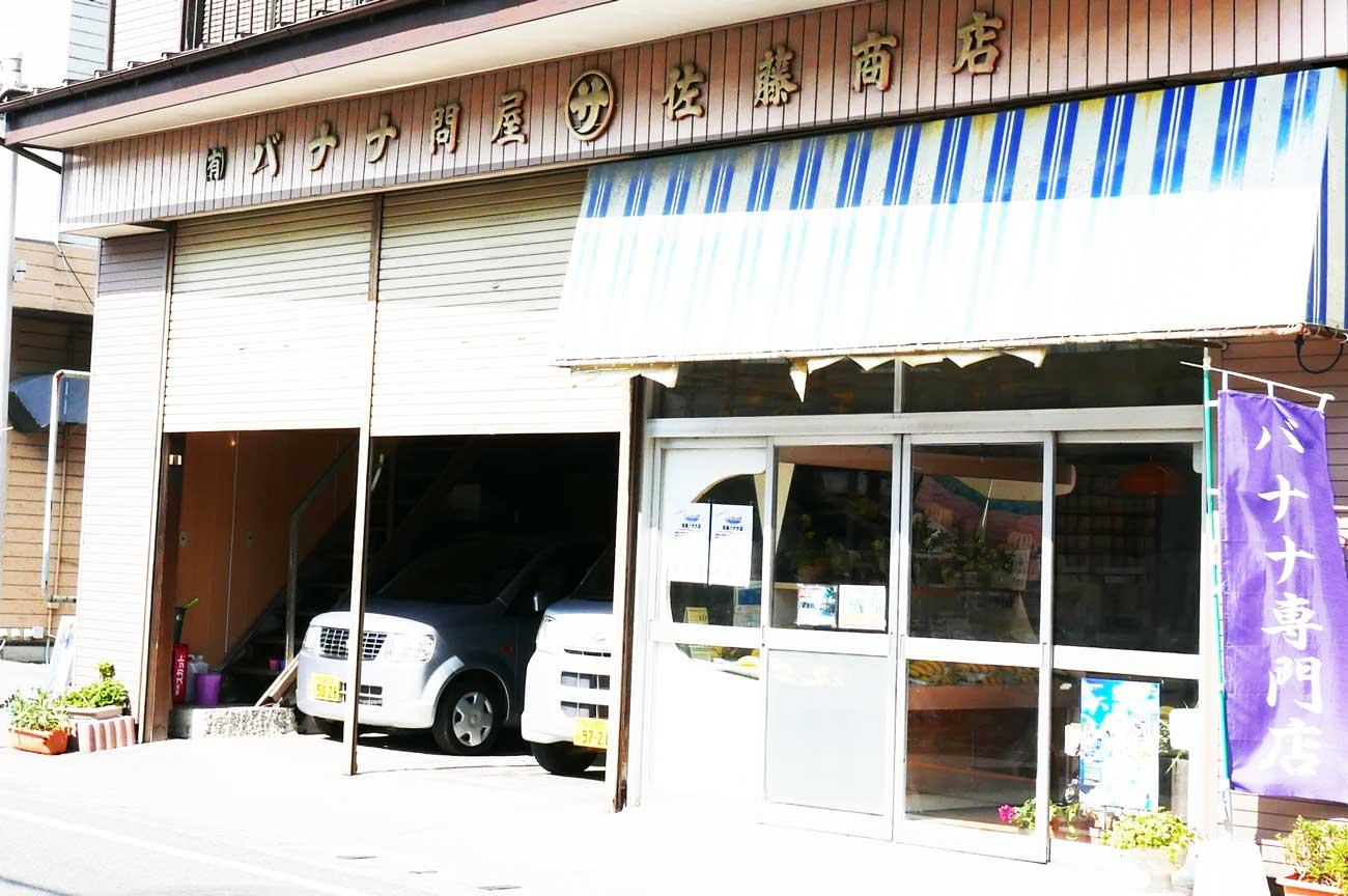 佐藤商店のバナナの画像
