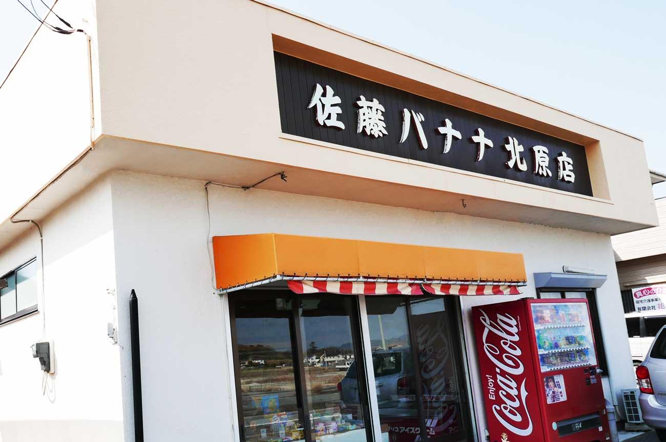 佐藤バナナ北原店の画像