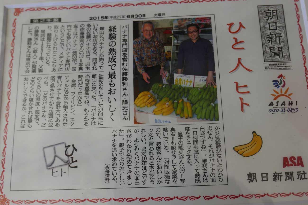 朝日新聞のひと人ヒト