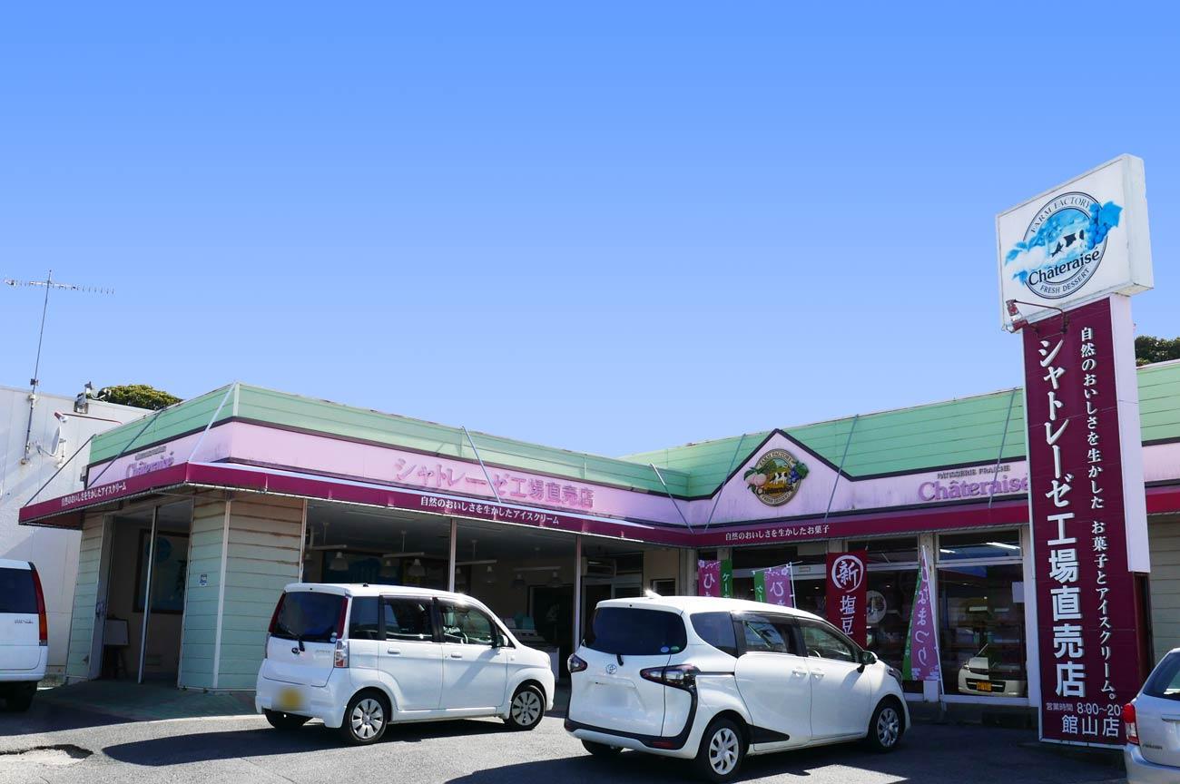 シャトレーゼの店舗外観画像