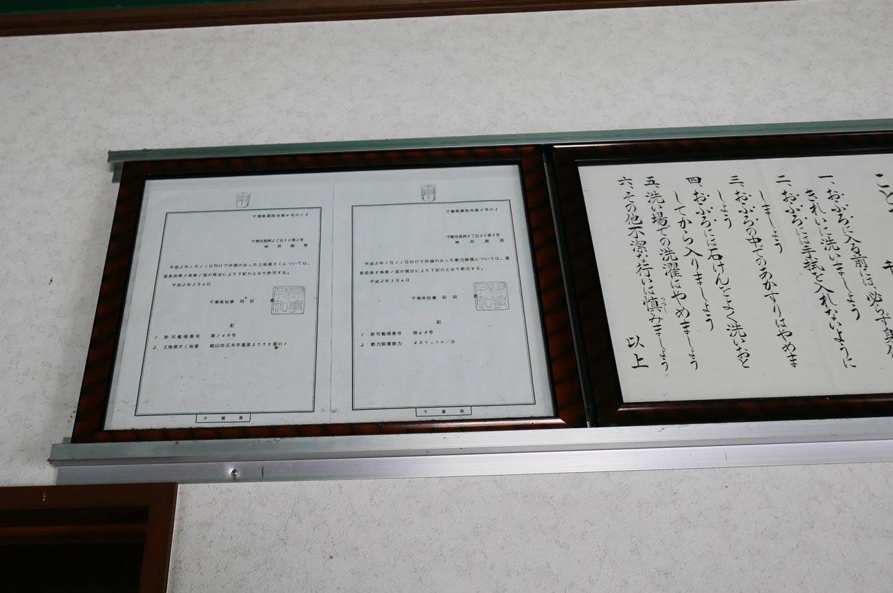 神河鉱泉の成分表の画像