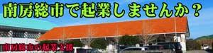 南房総市起業支援サイト