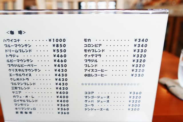 くまカフェのドリンクメニューの画像