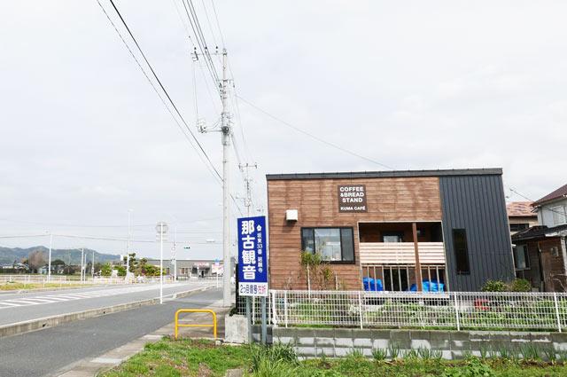 くまカフェの店舗外観画像2