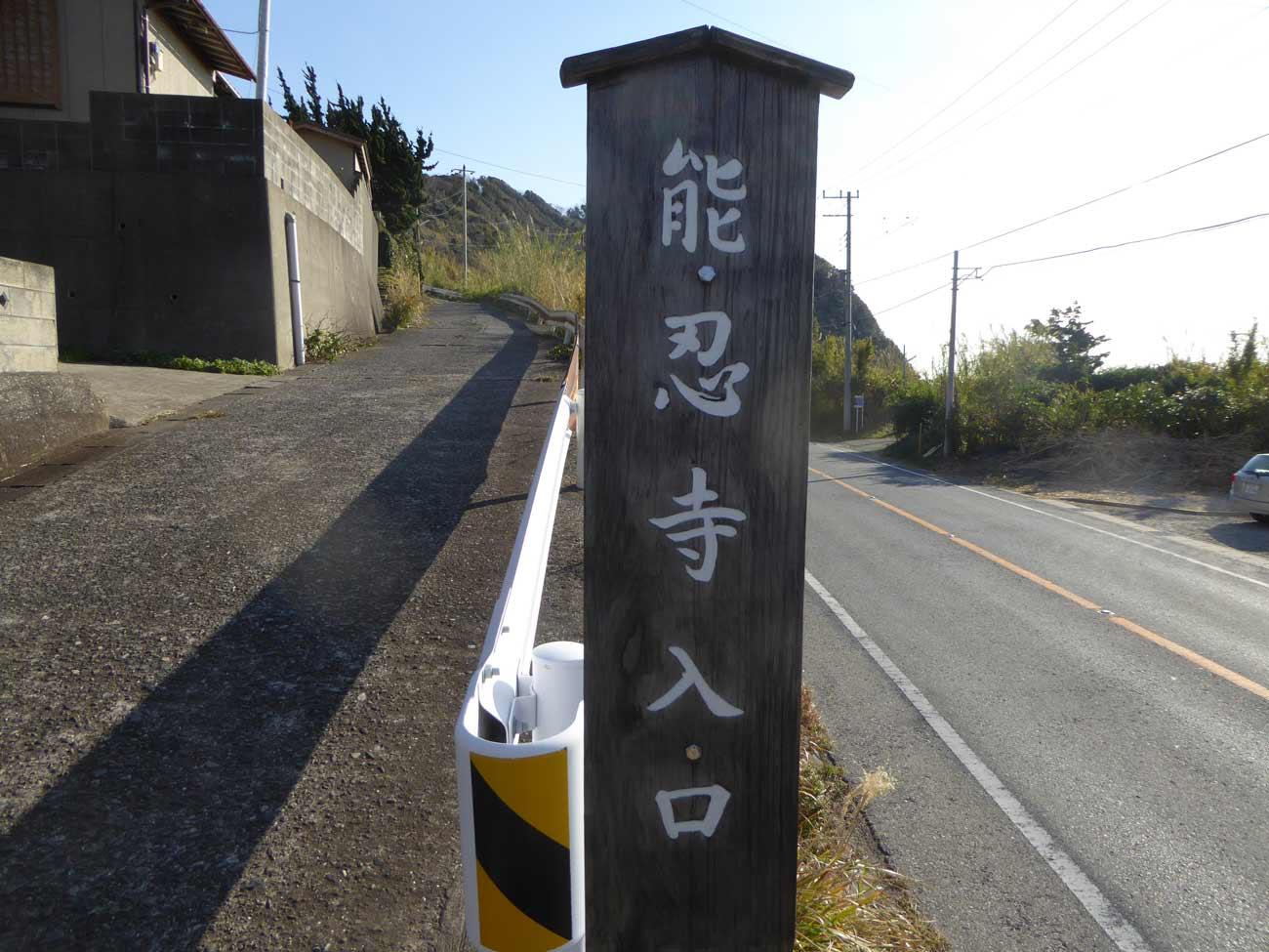 能忍寺入口の画像