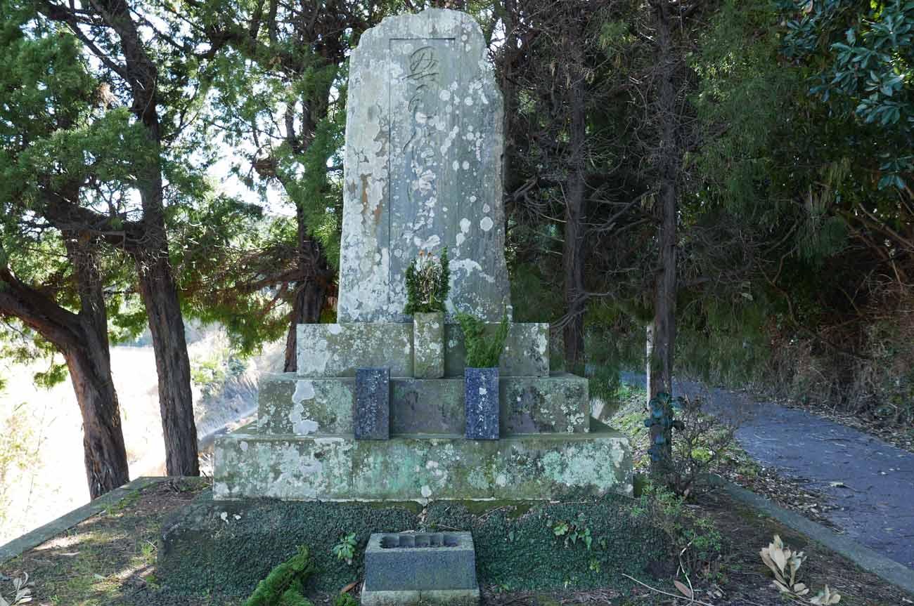 忍足佐内殉難の地の石碑