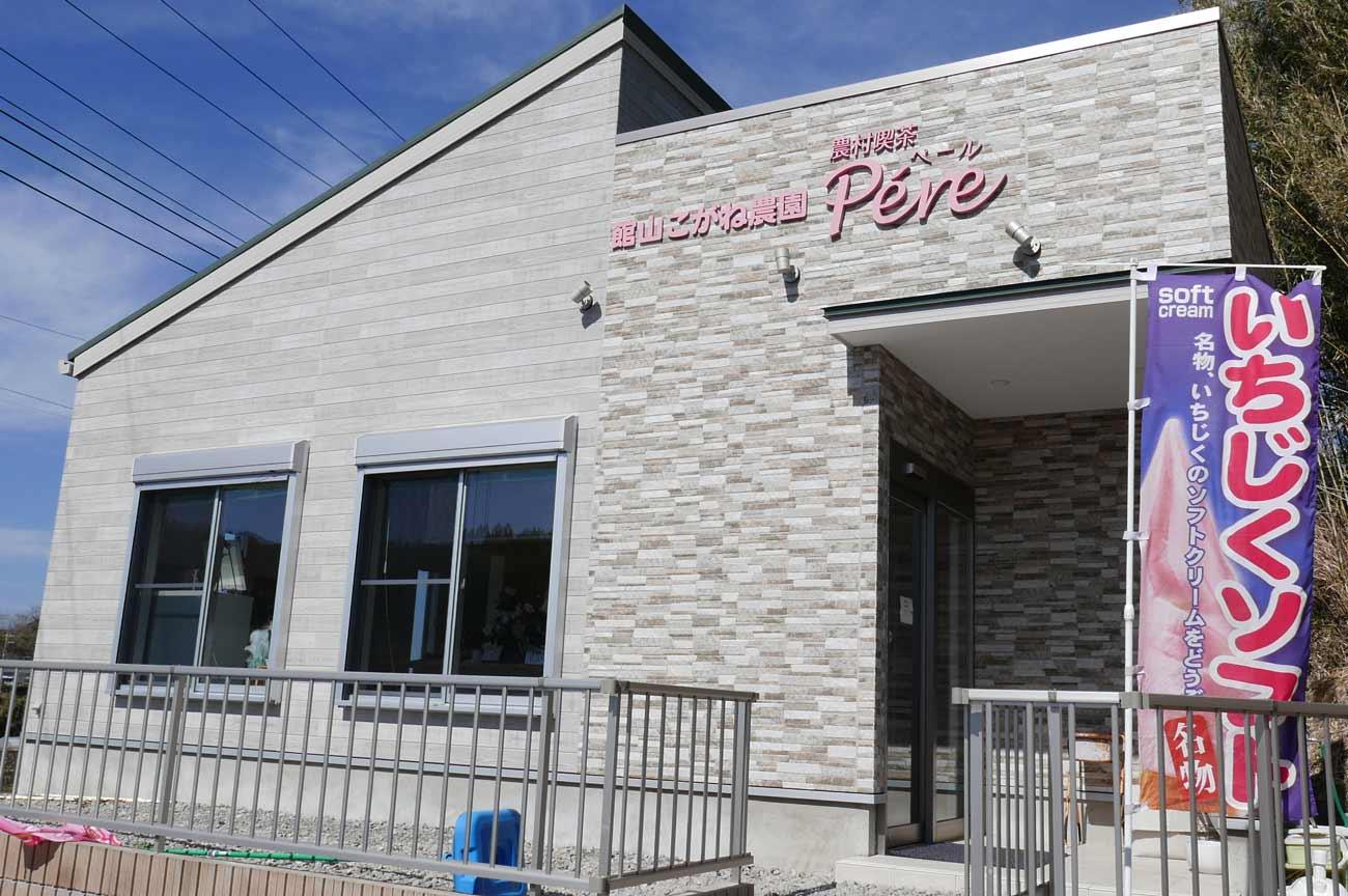 農村喫茶ペールの店舗外観画像