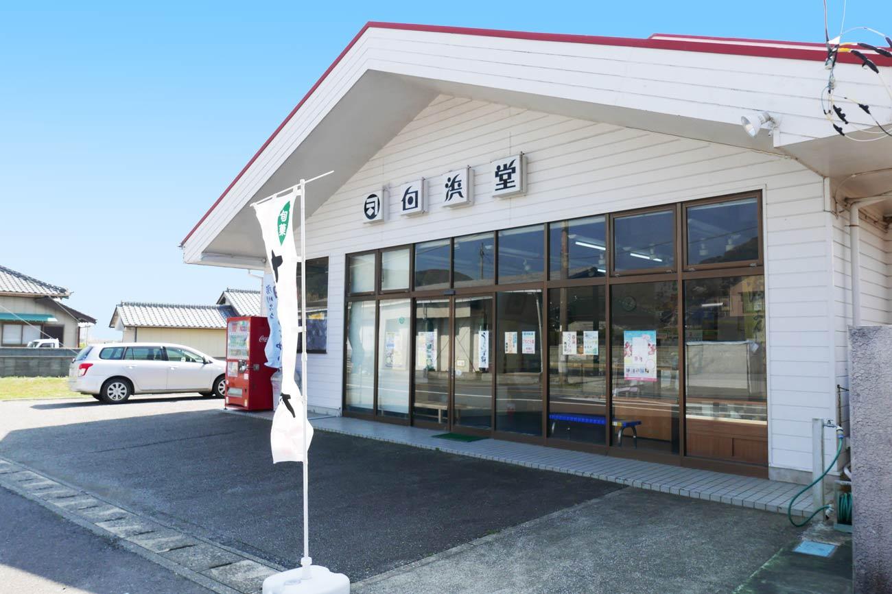 白浜堂の店舗外観画像