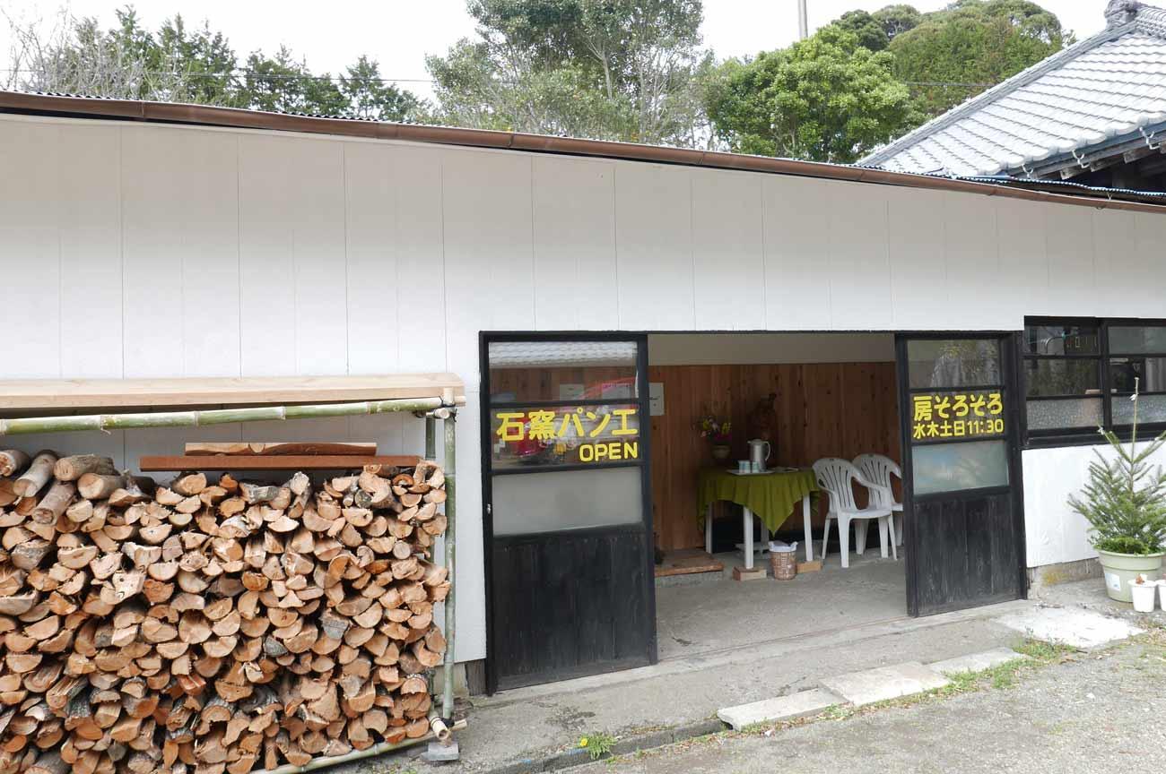 石窯パン工房そろそろの店舗の画像