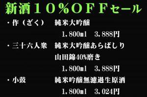 庄作商店 【限定品多数!! 白浜の酒店】