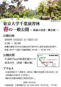 東京大学千葉演習林 春の一般公開の画像