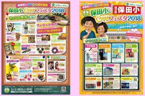 道の駅保田小学校2018年GWイベントのお知らせ