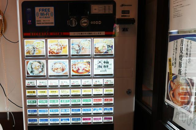 大輪のメニューの券売機の画像