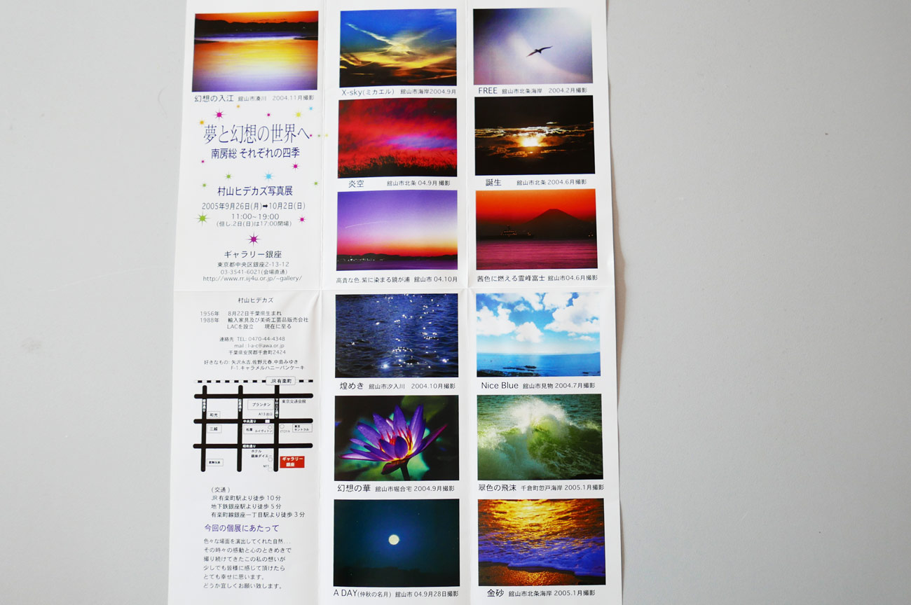 銀座の個展のパンフレット画像