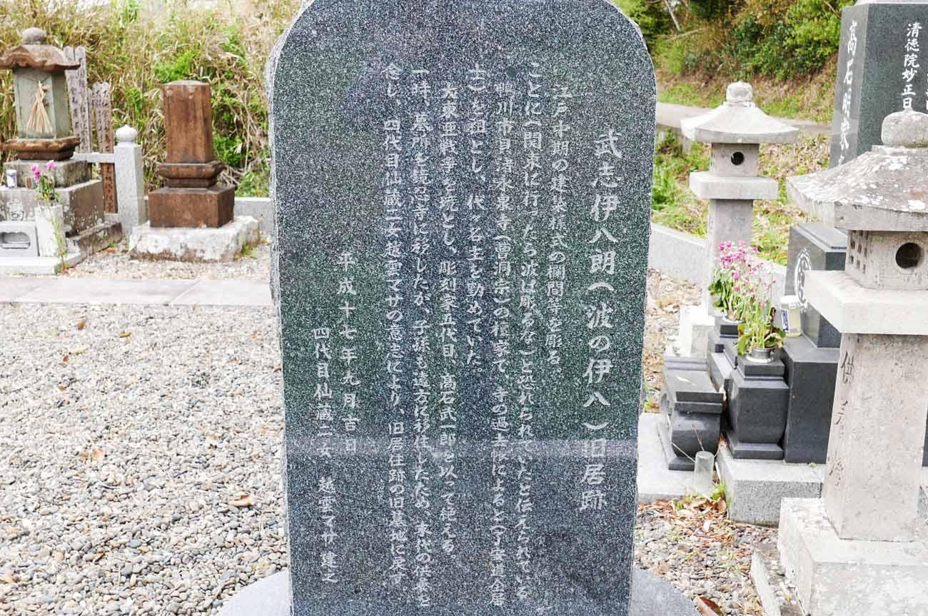 波の伊八の石碑