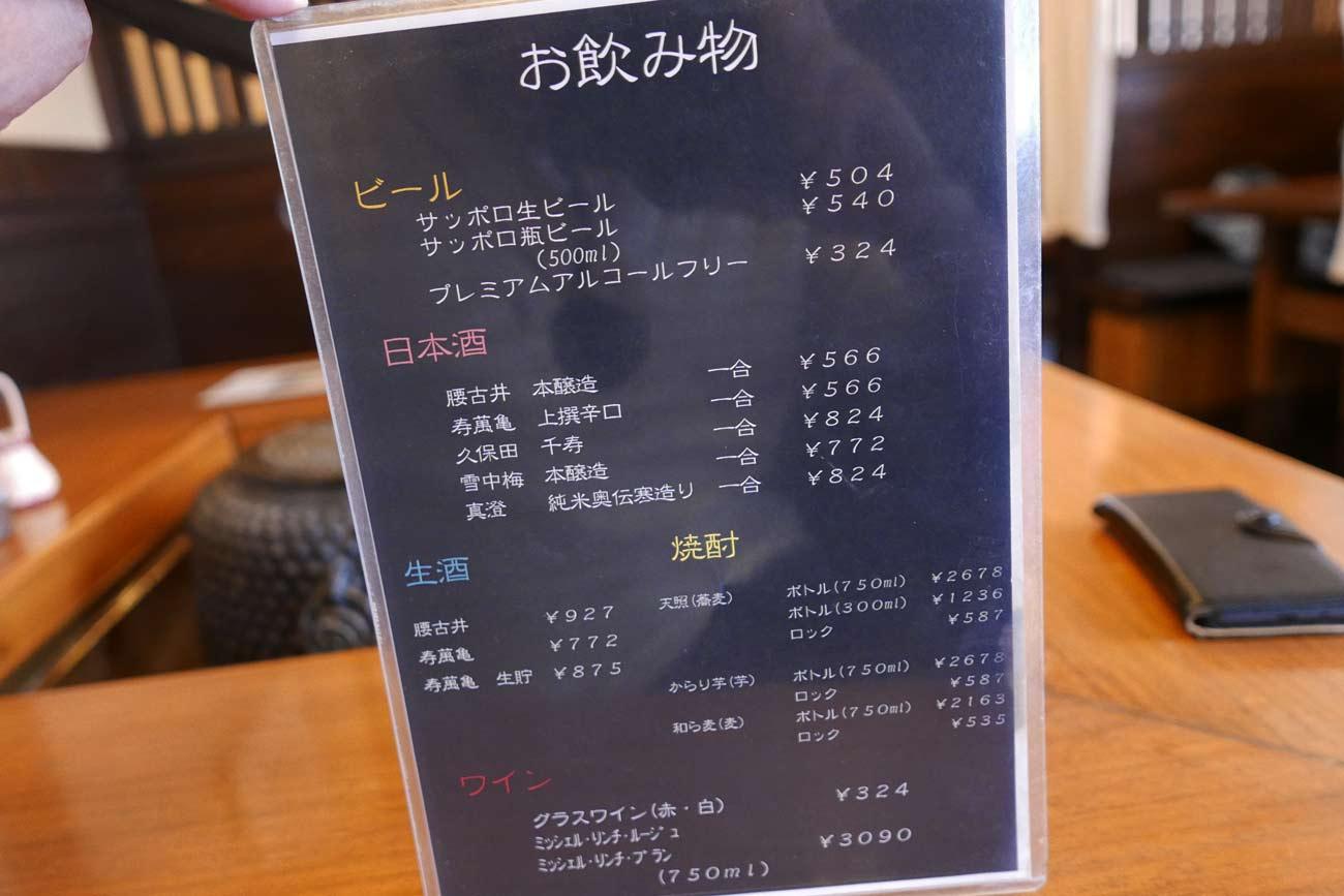 一茶庵円のメニュー(日本酒)